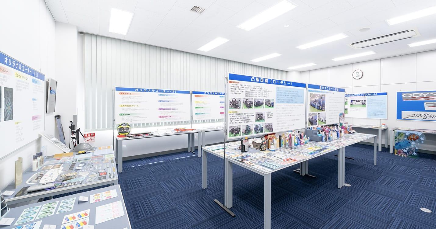 埼玉工場展示室