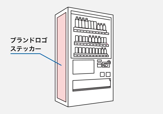 自動販売機 ブランドロゴステッカー