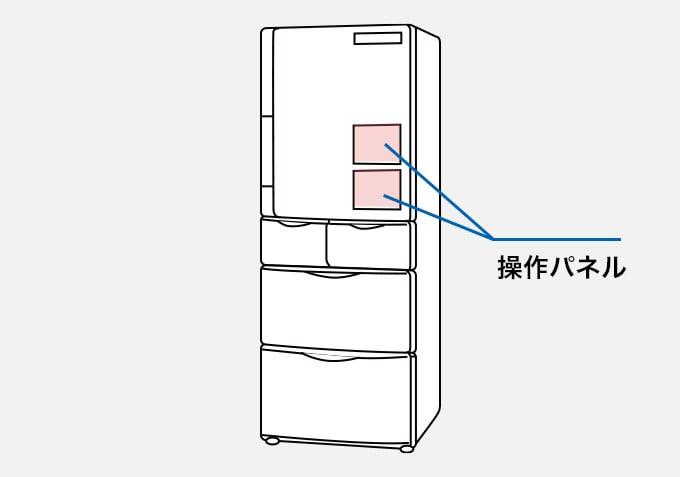 冷蔵庫 操作パネル
