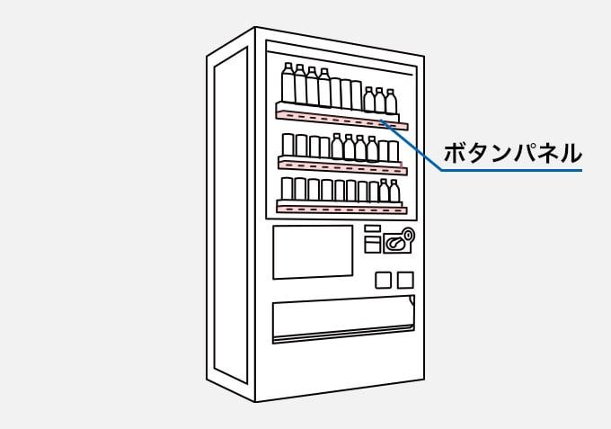 自動販売機 ボタンパネル