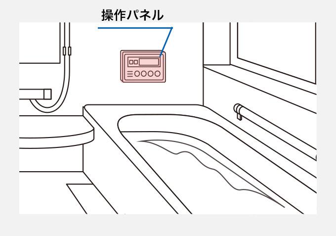 浴室 操作パネル