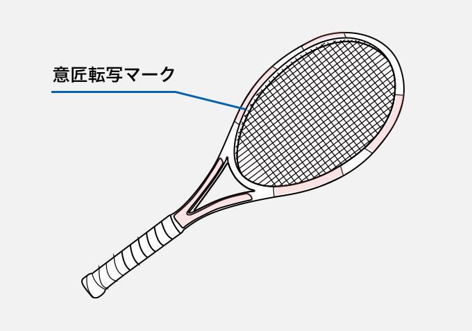テニスラケット 意匠転写マーク