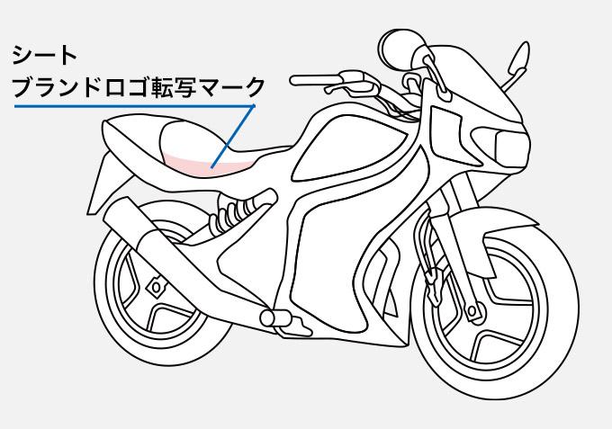 バイク シートブランドロゴ転写マーク