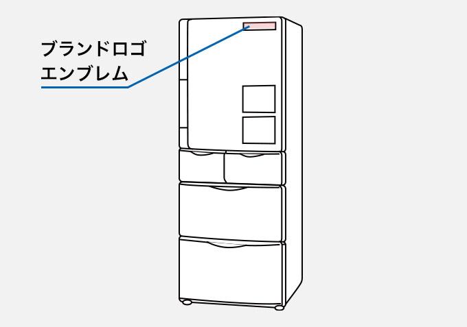 冷蔵庫 ブランドロゴエンブレム