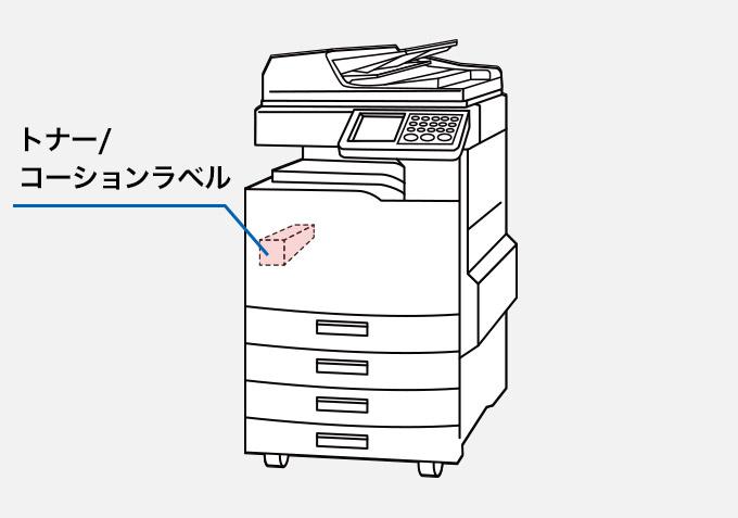 プリンタ/コピー機 トナー/コーションラベル